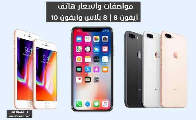 مواصفات وأسعار هاتف آيفون 8 وآيفون 10  | ون تكنولجي