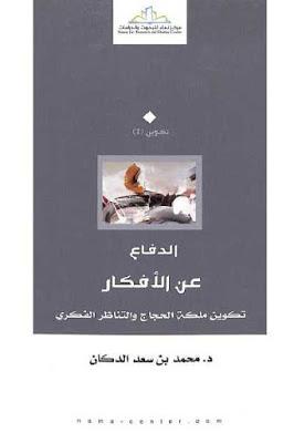 الدفاع عن الأفكار تكوين ملكة الحجاج والتناظر الفكري - محمد بن سعد الدكان
