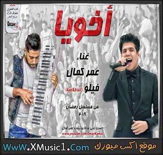استماع  و تحميل مهرجان اخويا لـ فيلو الدخلاوية و عمر كمال 2018