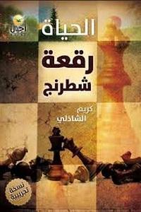 كتاب الحياة رقعة شطرنج pdf - كريم الشاذلي