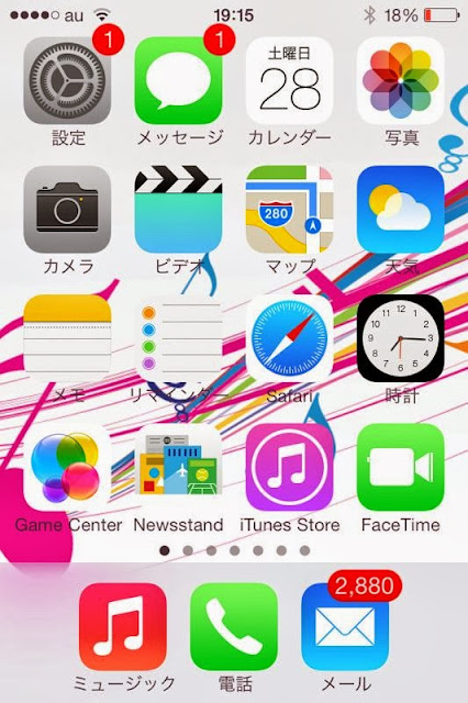 iPhone4SでiOS7