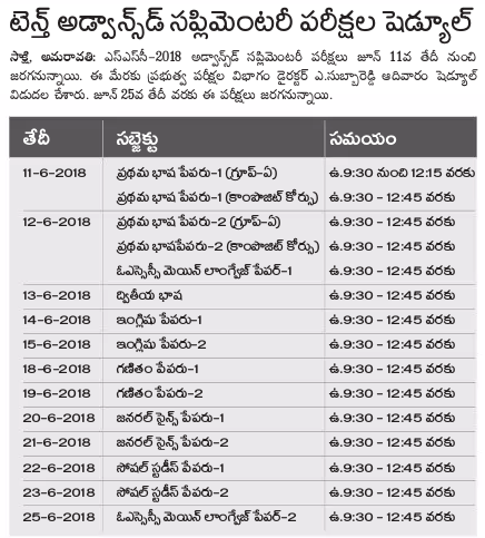 AP 10th Class Advanced Supplementary Exam Time Table 2018