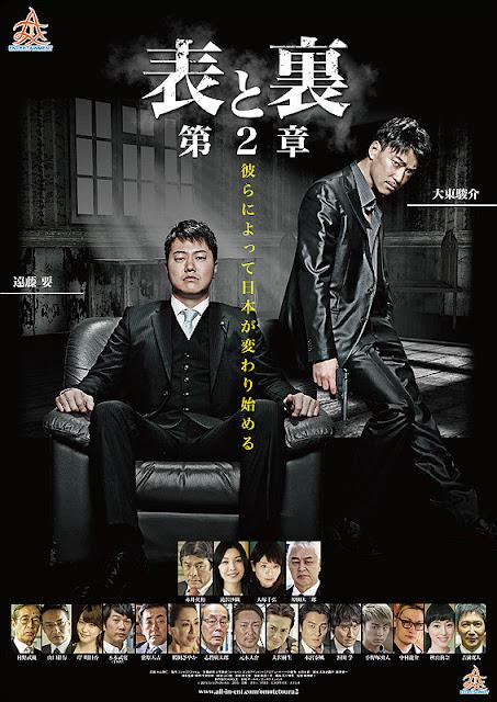 Sinopsis Omote to Ura 2 / Omote to Ura Dai2sho (2015) - Film Jepang