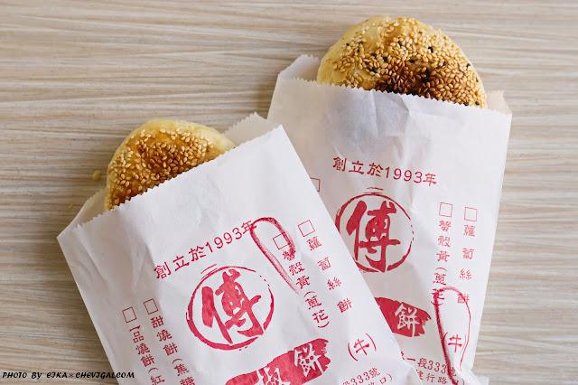 MG 3725 - 傅碳烤胡椒餅,蟹殼黃胡椒餅甜鹹燒餅統統有,超飽滿內餡小心噴汁!