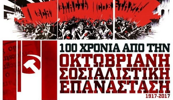 Εκδήλωση του ΚΚΕ στην Κομοτηνή για την Οκτωβριανή Σοσιαλιστική Επανάσταση