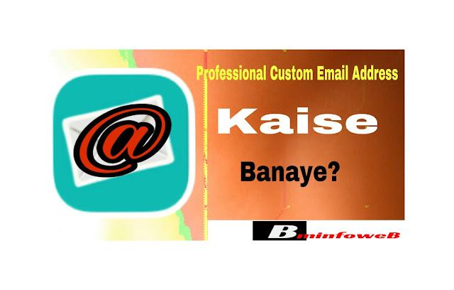 Custom Domain Se Professional Custom Email Address Kaise Banaye ?