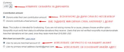 PayPal, създаване на бутон за дарения, настройки