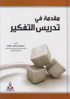 حمل كتاب مقدمة في تدريس التفكير ـ محمود محمد غانم