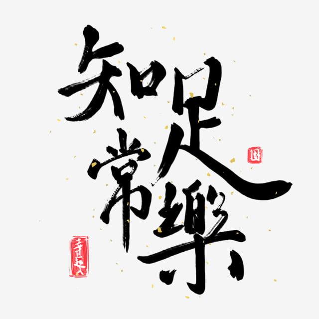 100+ typo chữ Trung Quốc, Hàn Quốc, Nhật Bản cực đẹp