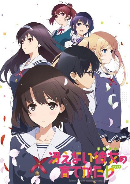 Saenai Heroine no Sodatekata Season 2