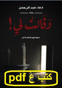تحميل رواية وقالت لي pdf دعاء عبد الرحمن