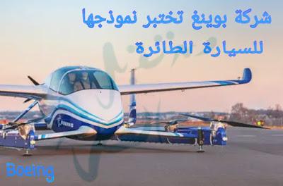 شركة بوينغ تختبر أول سيارة طائرة لها Boeing