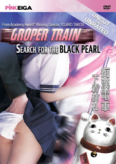 Groper Train: Search for the Black Pearl (1984) SUB ENG