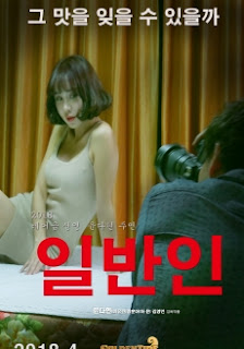 [เกาหลี 18+] Public (2018) [Soundtrack]