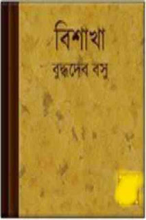 বিশাখা - বুদ্ধদেব বসু Bishakha by Buddhadeb Basu ebook pdf