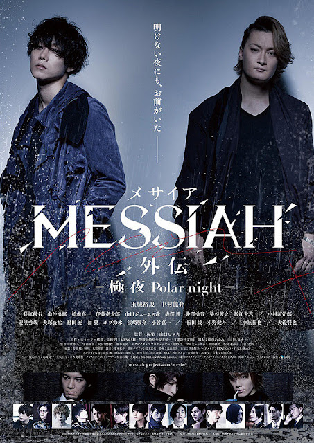 Sinopsis Messiah Gaiden: Kyokuya Polar Night (2017) - Film Jepang