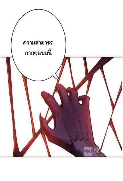 อ่านการ์ตูน God Slayer ตอนที่ 9 หน้าที่ 18