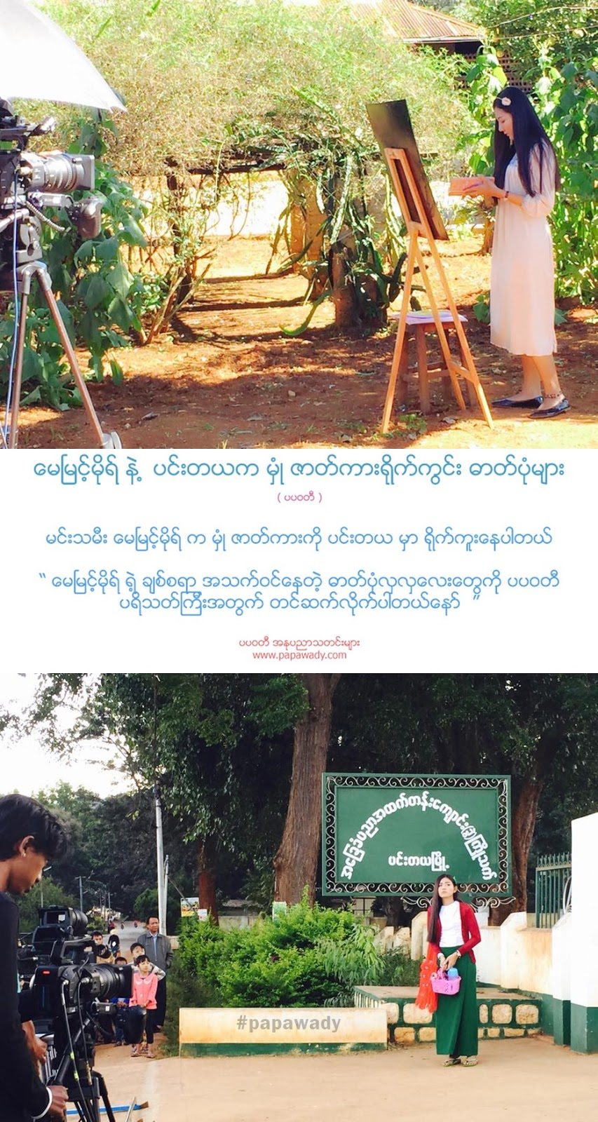 May Myint Moh : Behind The Shooting Scenes in Pintaya