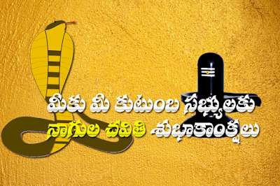 Happy Nagula Chavithi Quotes Greetings Wishes in Telugu