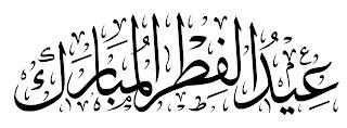 بطاقات تهنئة بمناسبة عيد الفطر المبارك , صور تهنئة عيد الفطر 2018