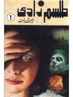 Tilsm Zaadi By MA Rahat pdf,free download  Tilsm Zaadi pdf, Urdu novel Tilsm Zaadi pdf,MA Rahat Urdu Novel