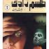 Tilsm Zaadi pdf