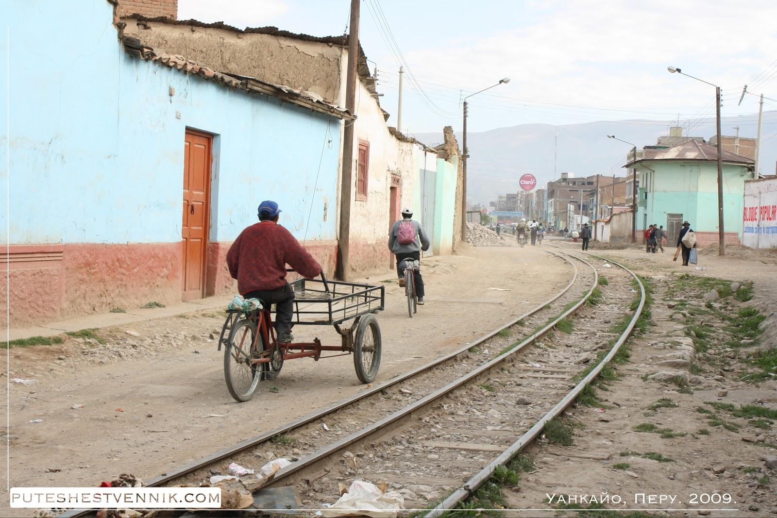Жители Уанкайо на велосипедах