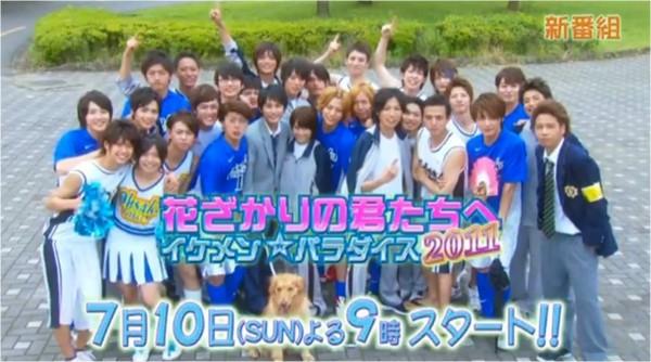 Hana-Kimi 2011