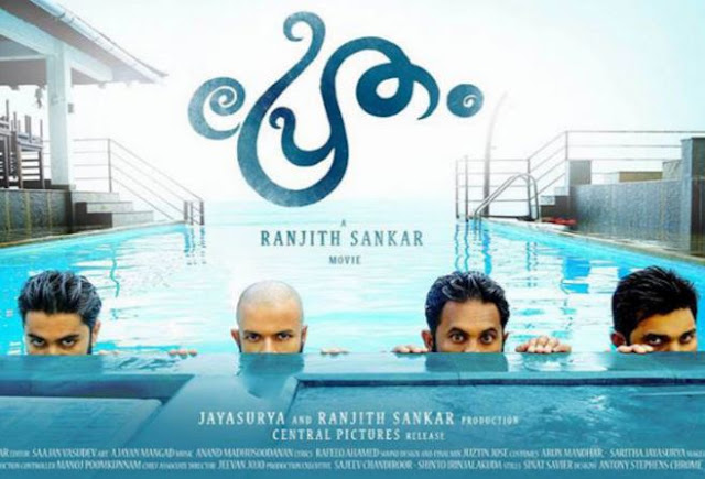 Pretham Malayalam Movie Trailer 2016 | Jayasurya | Ranjith Sankar