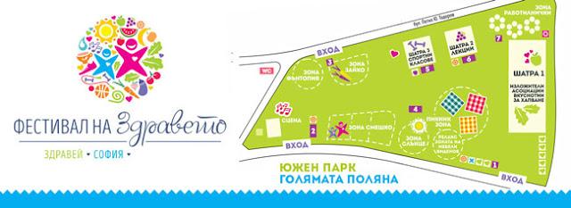 фестивал на здравето 2016 софия