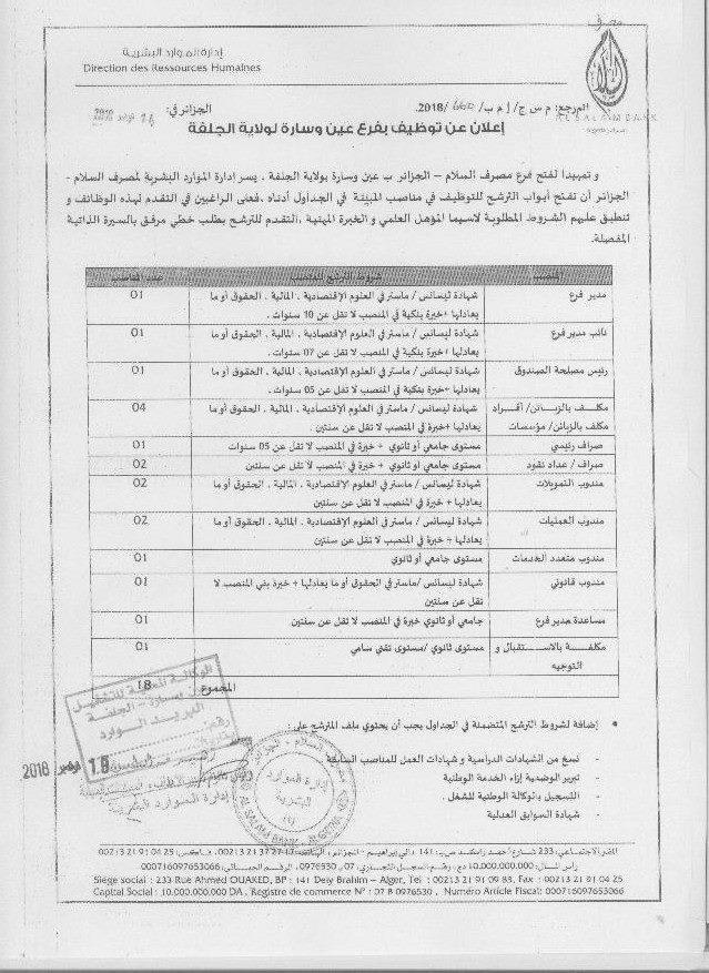 إعلان توظيف في مصرف السلام عين وسارة ولاية الجلفة نوفمبر 2018