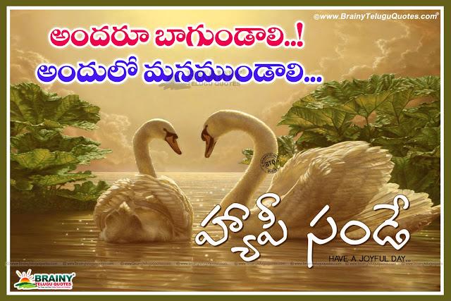 happy sunday quotes in Telugu, Telugu life Quotes, motivational quotes in Telugu