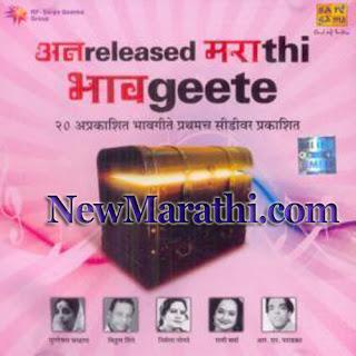 Swadhyay marathi bhavgeet free download