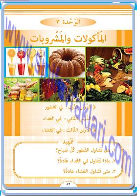 8. Sınıf Arapça Meb Yayınları Ders Kitabı Cevapları Sayfa 52