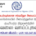 Vacancies in International Organization for Migration (IOM)
