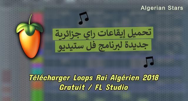 إيقاعات راي جزائرية جديدة لبرنامج فل ستيديو