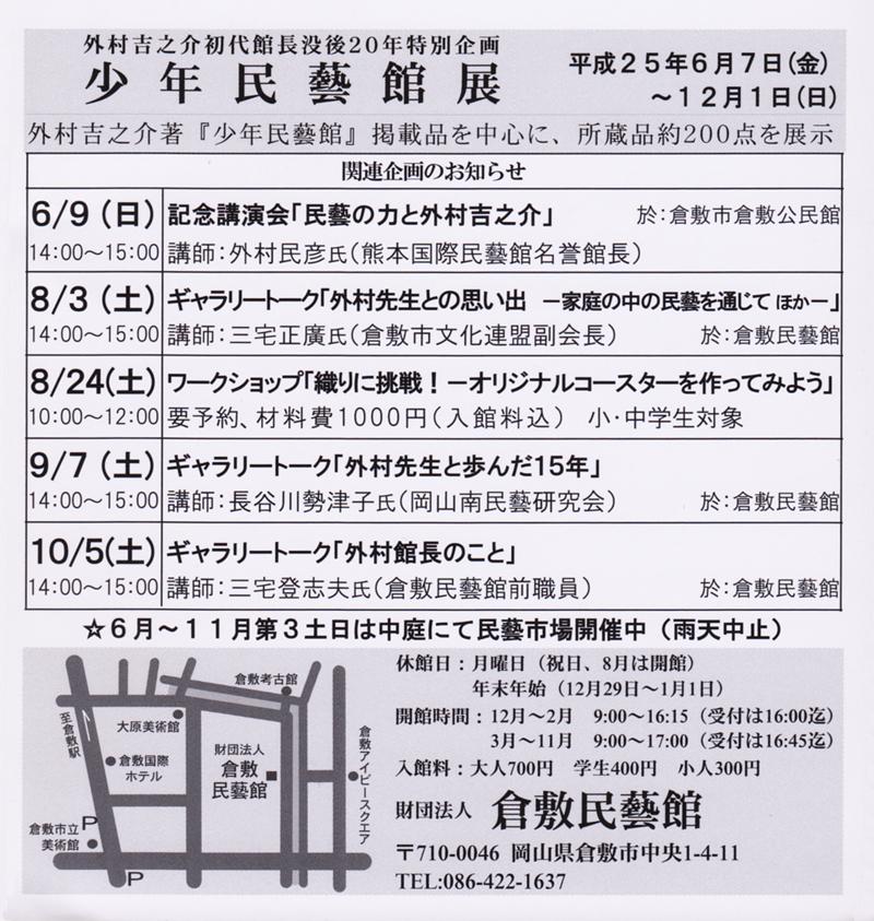 『少年民藝館展』と記念講演會 | 兵庫県民蕓協會blog