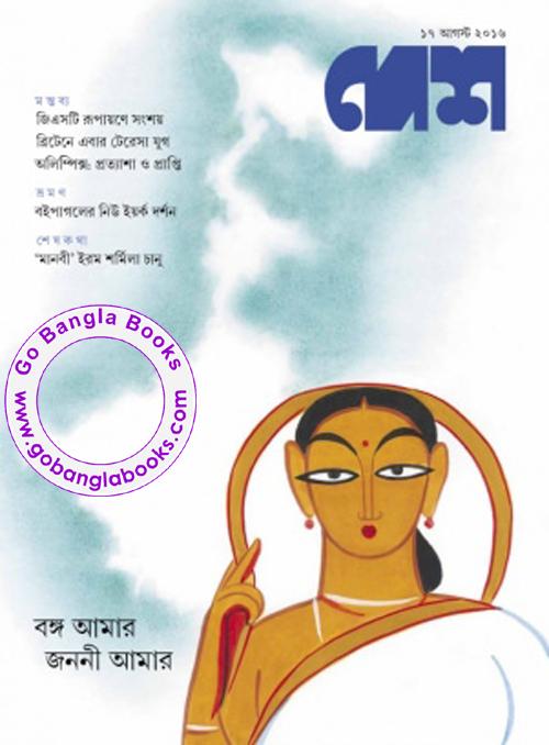 desh pujabarshiki 2016 pdf free download