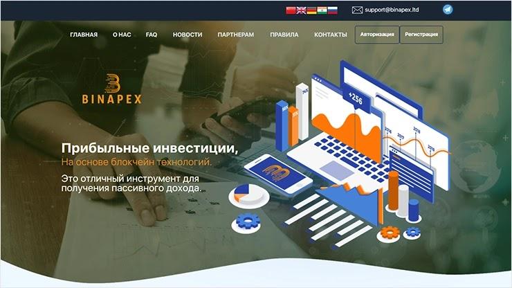 Обновление от Binapex