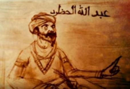 صورة عبد الله الحظرد صاحب كتاب العزيف