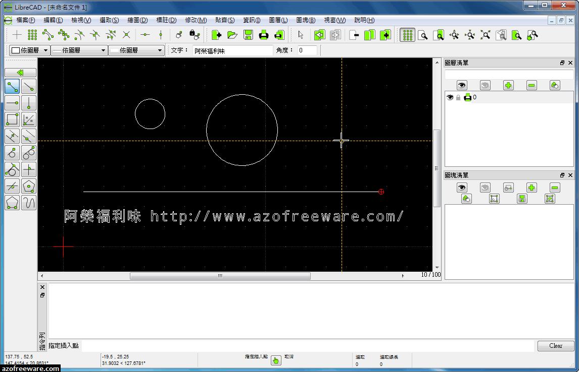 LibreCAD 2.1.3 免安裝中文版 - 取代AutoCAD的免費2D繪圖自由軟體 - 阿榮福利味 - 免費軟體下載