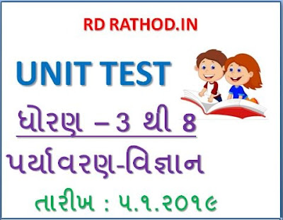 UNIT TEST PAPER SOLUTION STD 3 TO 8 : DATE - 5.1.2019 (PERIODIC TEST) @ GCERT (PARYAVARAN & SCIENCE PAPER SOLUTION)