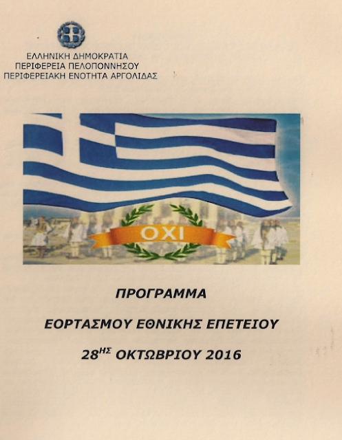Το Πρόγραμμα του Εορτασμού Εθνικής Επετείου 28ης Οκτωβρίου από την Περιφερειακή Ενότητα Αργολίδας