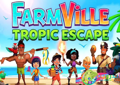لعبة FarmVille Tropic Escape للاندرويد, لعبة FarmVille Tropic Escape مهكرة