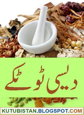 desi totkay fogyás urdu nyelven zsírégetést a mellkasban