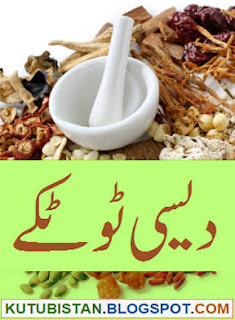 home remedies books pdf free download