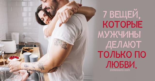 7 вещей, которые мужчины делают только по любви