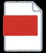ファイルアイコン(赤)