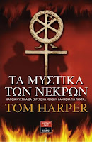 http://www.culture21century.gr/2015/06/tom-harper-book-review.html