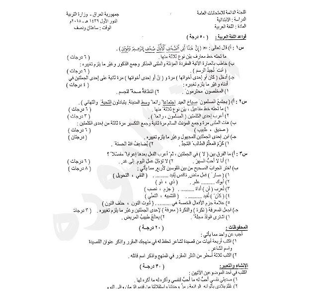 اسئلة اللغه العربية للصف السادس الابتدائي للعام الدراسي 2018 الدور الأول